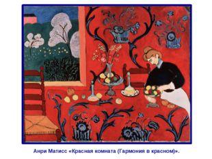 Анри Матисс «Красная комната (Гармония в красном)».