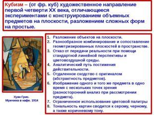 Кубизм – (от фр. куб) художественное направление первой четверти ХХ века, отл