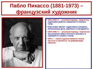 Пабло Пикассо (1881-1973) – французский художник 1901-1904 гг. – «голубой пер