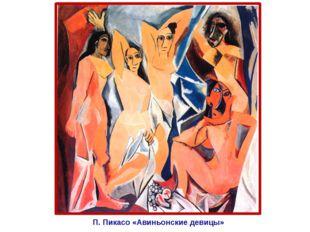 П. Пикасо «Авиньонские девицы»