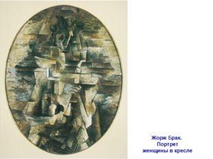 ЖоржБрак. Портрет женщинывкресле