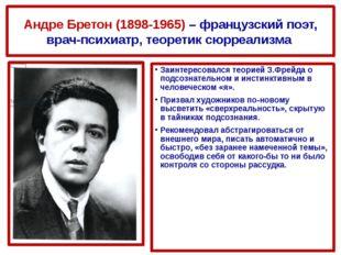 Андре Бретон (1898-1965) – французский поэт, врач-психиатр, теоретик сюрреали