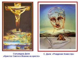 СальвадорДали «ХристосСвятогоИоаннанакресте» С. Дали «Рождениебожества»