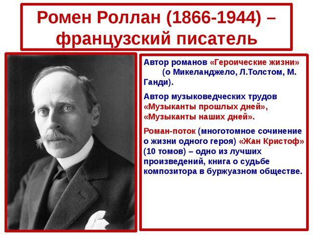 Ромен Роллан (1866-1944) – французский писатель Автор романов «Героические жи...