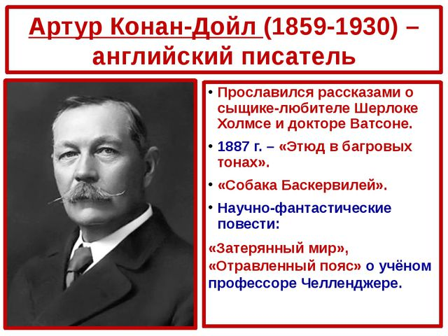 Артур Конан-Дойл (1859-1930) – английский писатель Прославился рассказами о с...