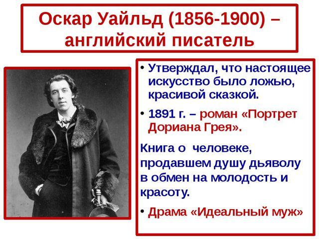 Оскар Уайльд (1856-1900) – английский писатель Утверждал, что настоящее искус...