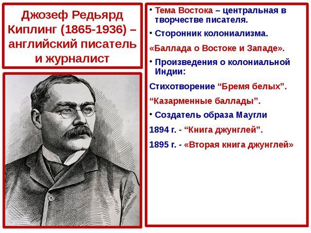 Джозеф Редьярд Киплинг (1865-1936) – английский писатель и журналист Тема Вос...