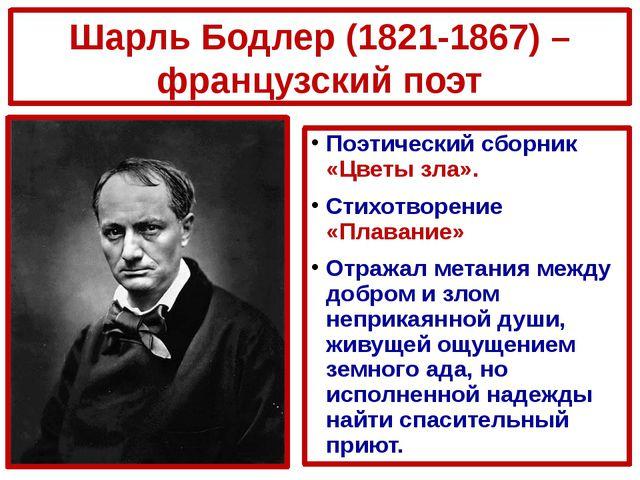 Шарль Бодлер (1821-1867) – французский поэт Поэтический сборник «Цветы зла»....