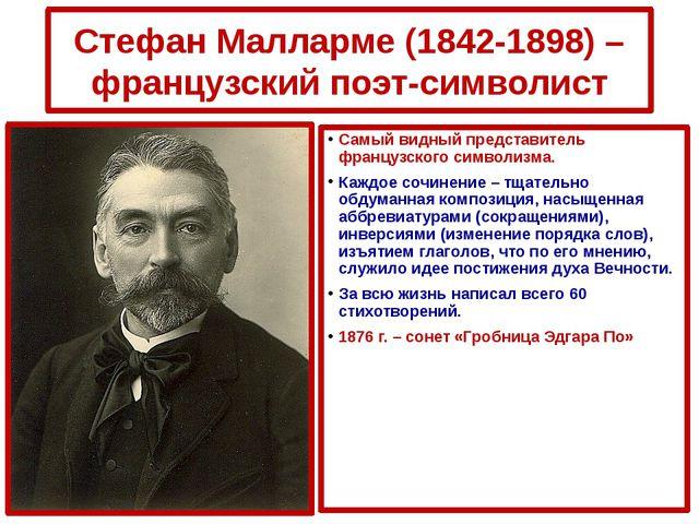 Стефан Малларме (1842-1898) – французский поэт-символист Самый видный предста...