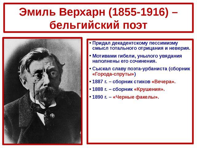Эмиль Верхарн (1855-1916) – бельгийский поэт Придал декадентскому пессимизму...