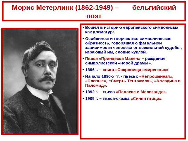 Морис Метерлинк (1862-1949) – бельгийский поэт Вошел в историю европейского с...
