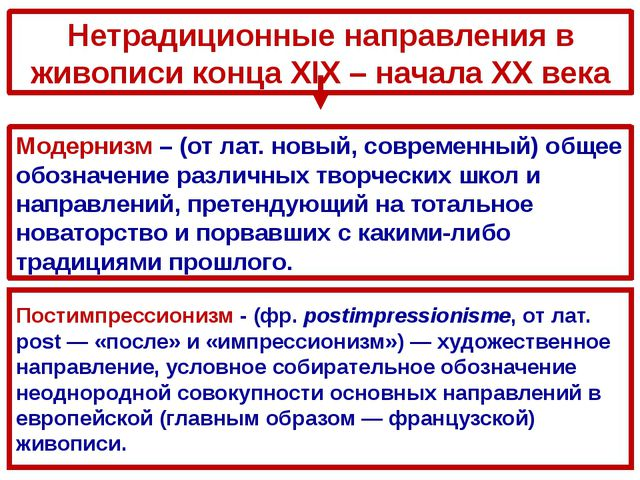 Нетрадиционные направления в живописи конца XIX – начала ХХ века Модернизм –...