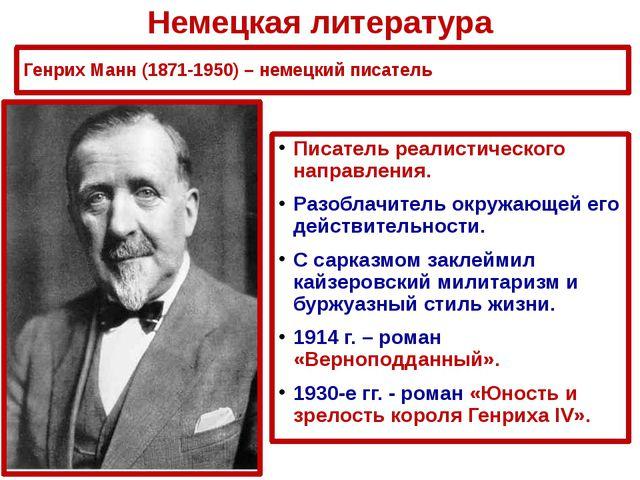 Генрих Манн (1871-1950) – немецкий писатель Писатель реалистического направле...