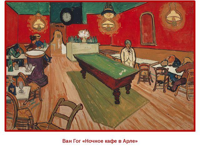 Ван Гог «Ночное кафе в Арле»