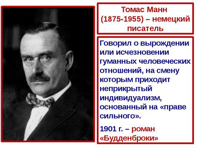 Томас Манн (1875-1955) – немецкий писатель Говорил о вырождении или исчезнове...