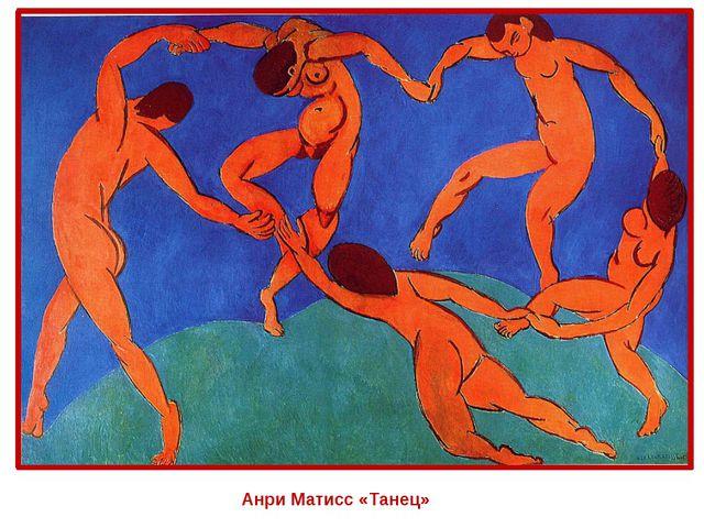 Анри Матисс «Танец»