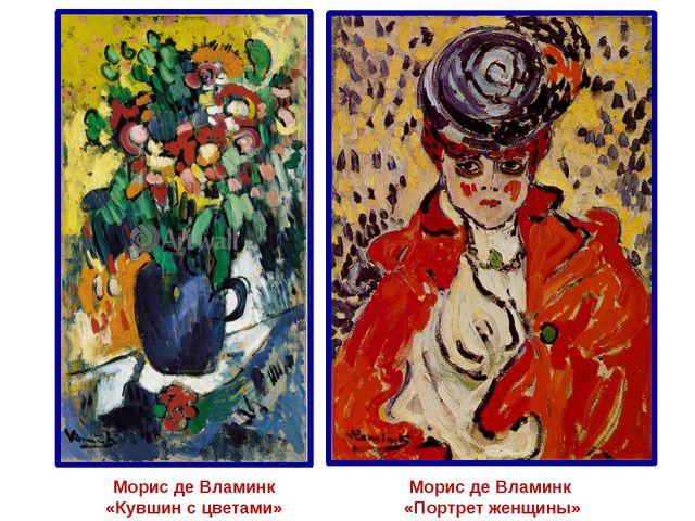 Морис де Вламинк «Кувшин с цветами» Морис де Вламинк «Портрет женщины»