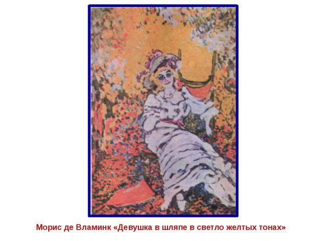 Морис де Вламинк «Девушка в шляпе в светло желтых тонах»