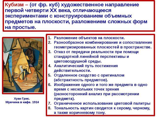 Кубизм – (от фр. куб) художественное направление первой четверти ХХ века, отл...