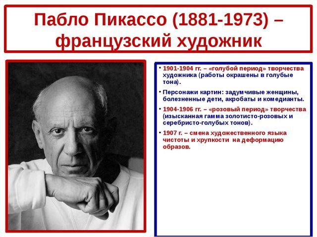 Пабло Пикассо (1881-1973) – французский художник 1901-1904 гг. – «голубой пер...