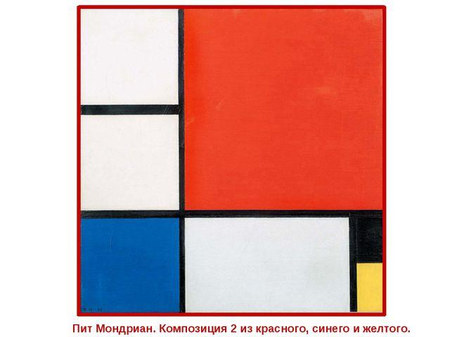 ПитМондриан. Композиция 2 из красного, синего и желтого.