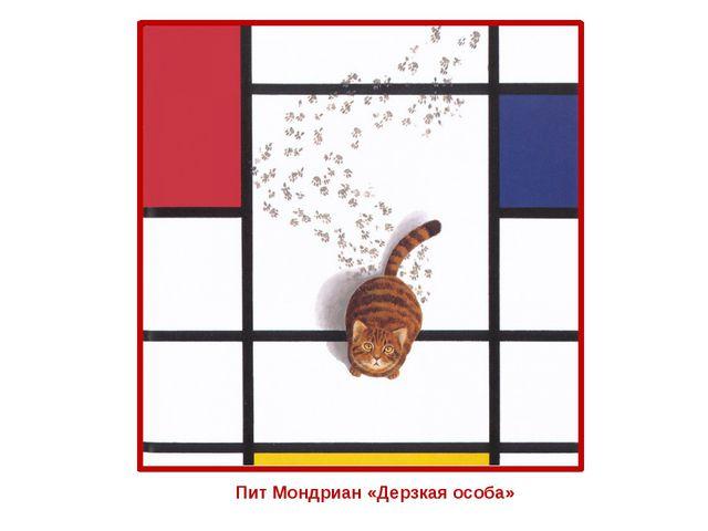 Пит Мондриан «Дерзкая особа»