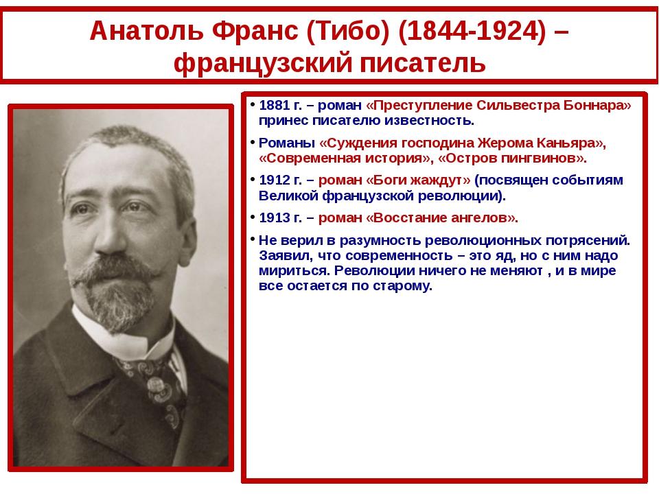 Анатоль Франс (Тибо) (1844-1924) – французский писатель 1881 г. – роман «Прес...