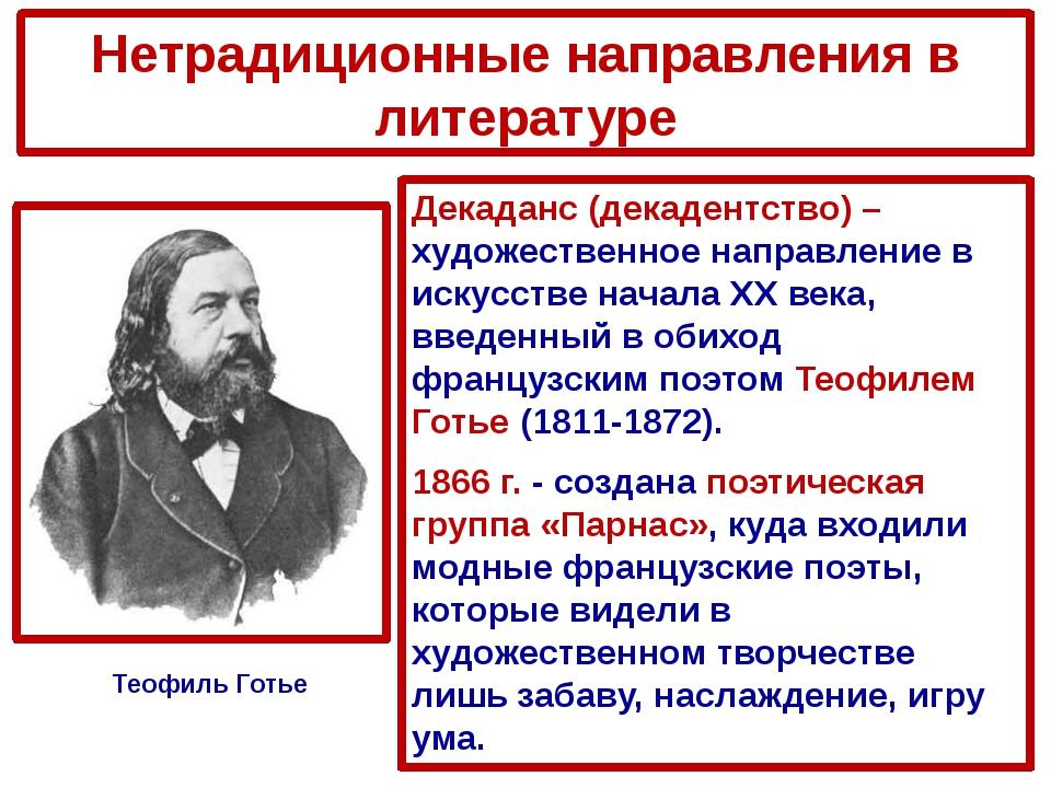Нетрадиционные направления в литературе Декаданс (декадентство) – художествен...