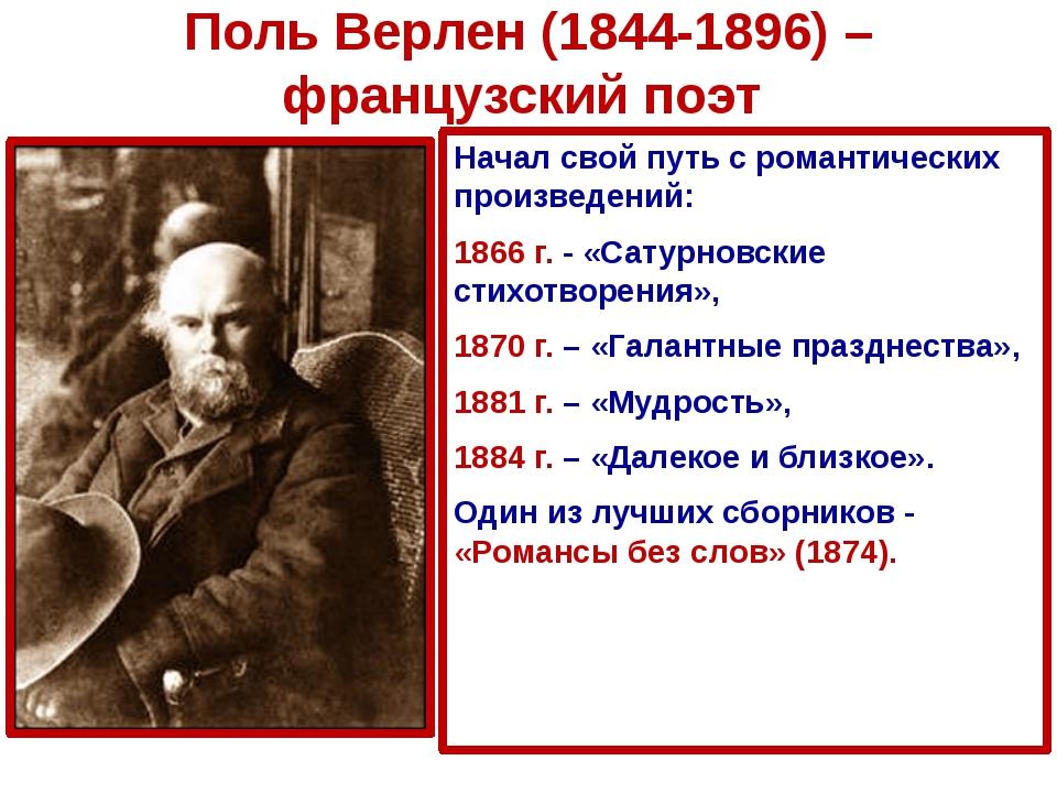 Начал свой путь с романтических произведений: 1866 г. - «Сатурновские стихотв...