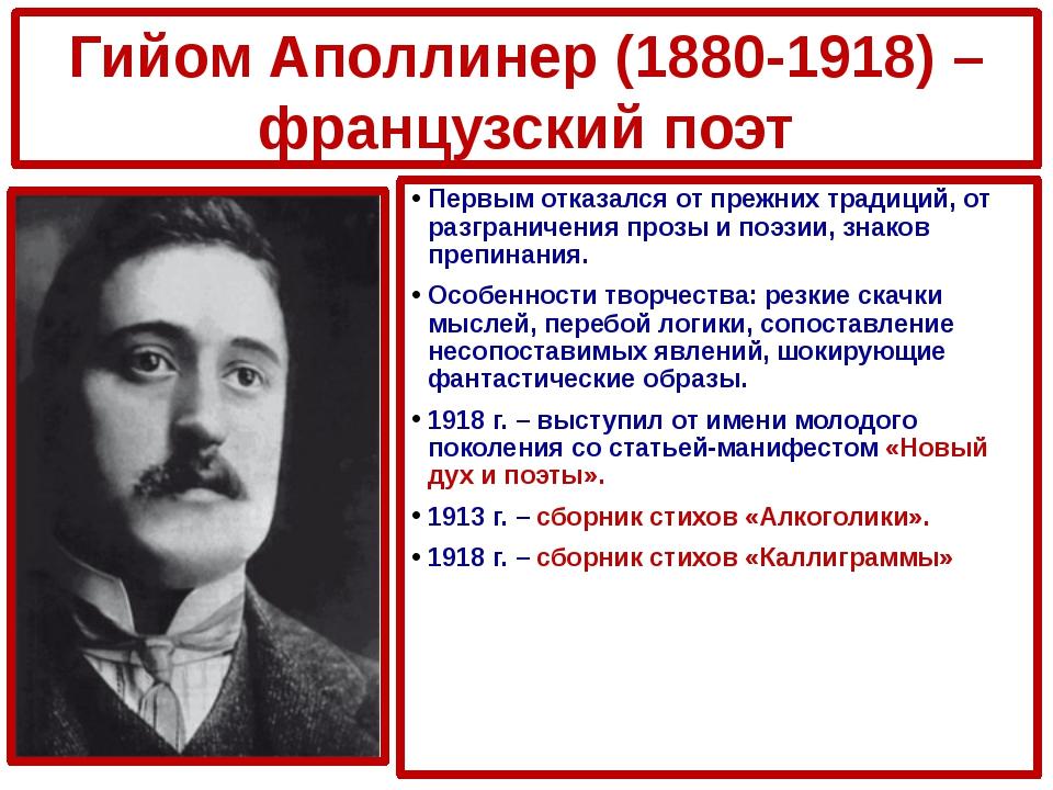 Гийом Аполлинер (1880-1918) – французский поэт Первым отказался от прежних тр...