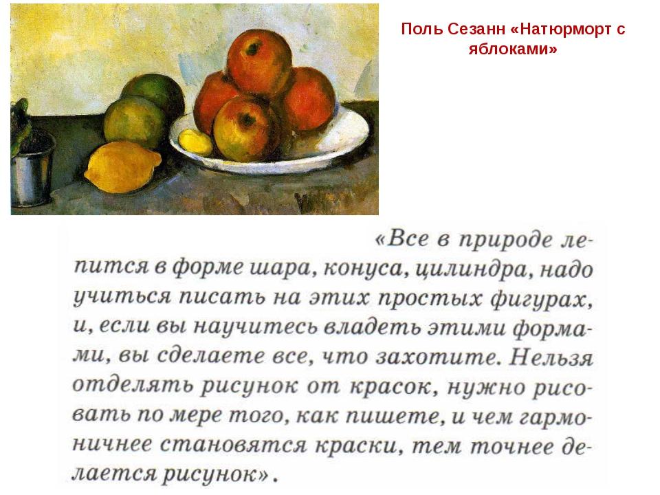Поль Сезанн «Натюрморт с яблоками»