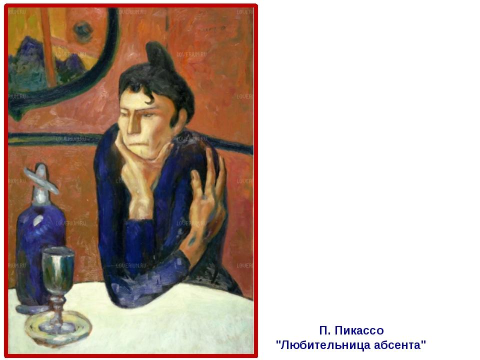 """П. Пикассо """"Любительницаабсента"""""""