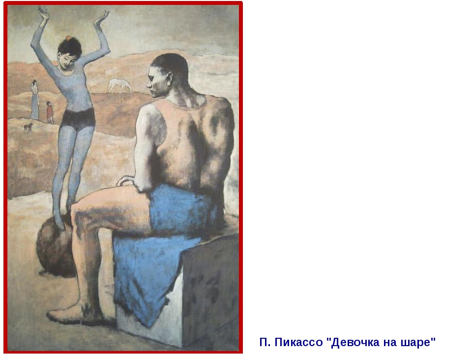 """П. Пикассо""""Девочкана шаре"""""""