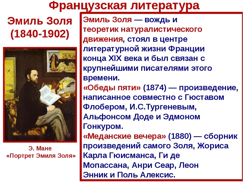 Эмиль Золя (1840-1902) Эмиль Золя— вождь и теоретикнатуралистического движе...