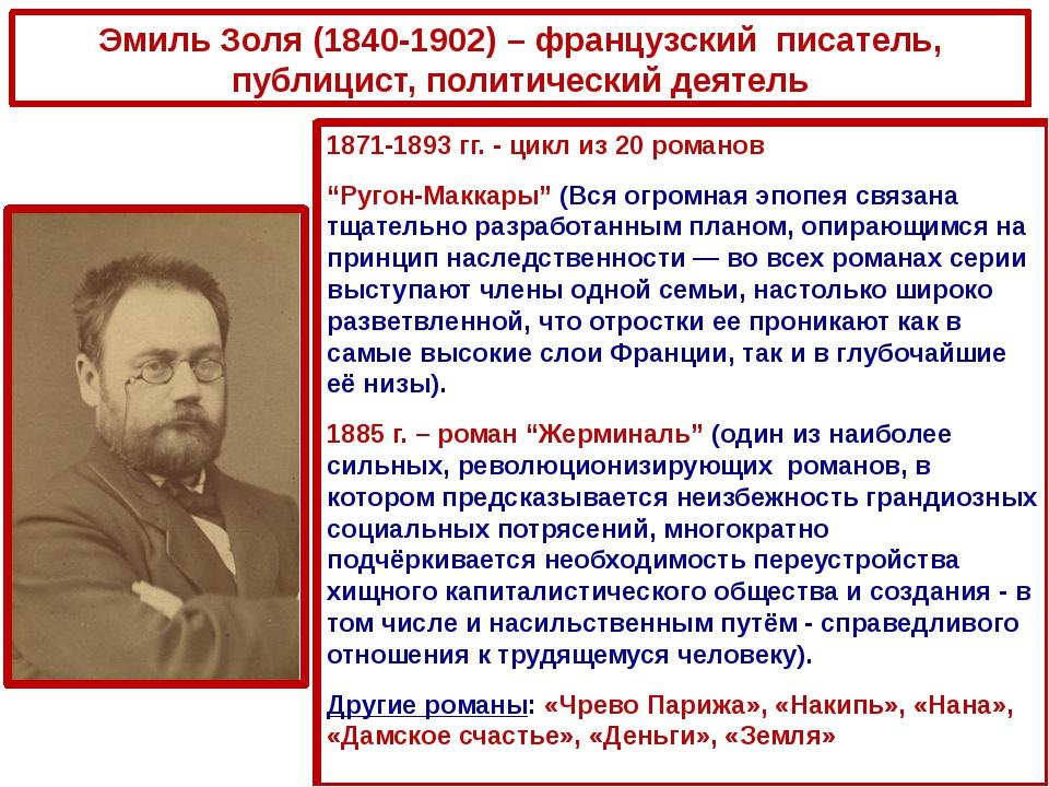 Эмиль Золя (1840-1902) – французский писатель, публицист, политический деятел...