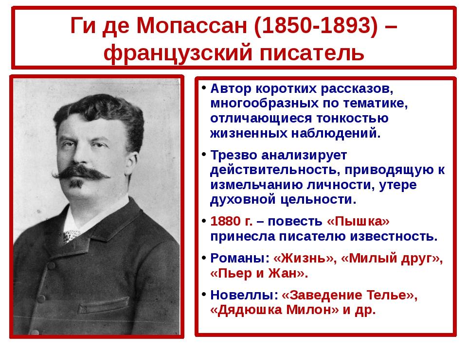 Ги де Мопассан (1850-1893) – французский писатель Автор коротких рассказов, м...