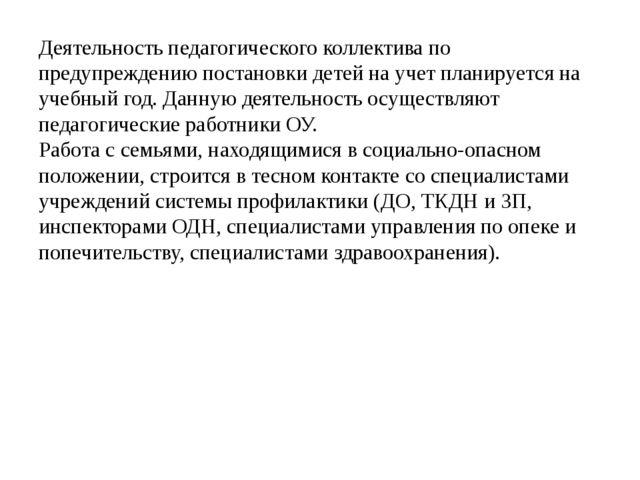Деятельность педагогического коллектива по предупреждению постановки детей на...