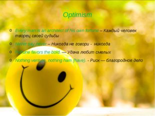 Optimism Every man is an architect of his own fortune – Каждый человек творец