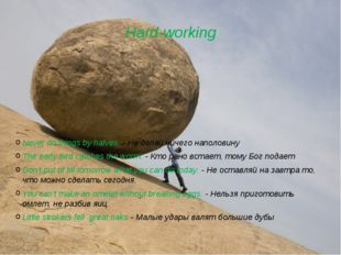 Hard-working Never do things by halves. - He делай ничего наполовину The earl