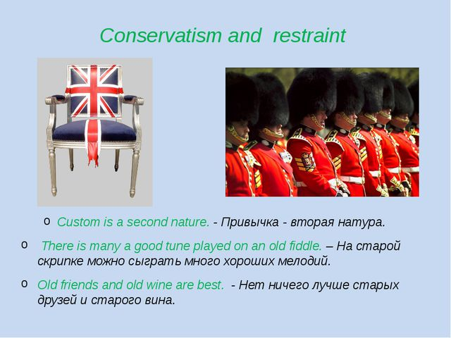 Conservatism and restraint Custom is a second nature. - Привычка - вторая нат...