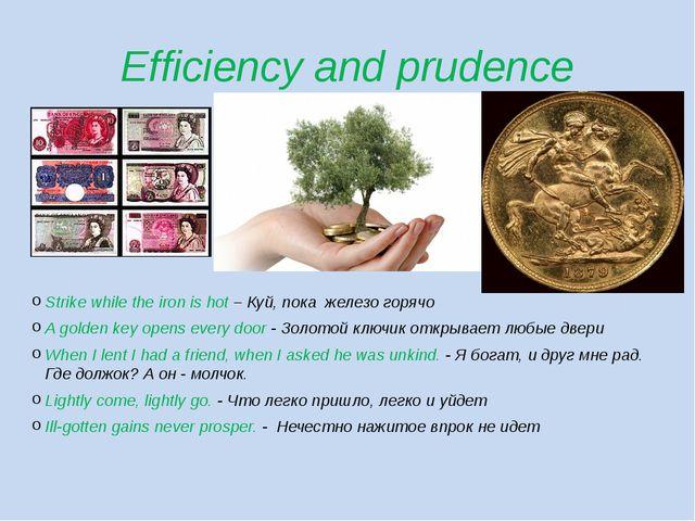 Efficiency and prudence Strike while the iron is hot – Куй, пока железо горяч...