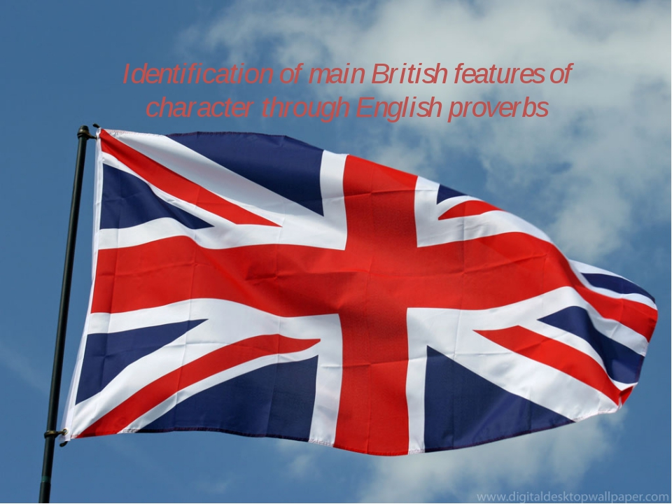 Identification of main British features of character through English proverbs