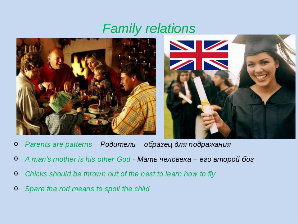 Family relations Parents are patterns – Родители – образец для подражания A m...