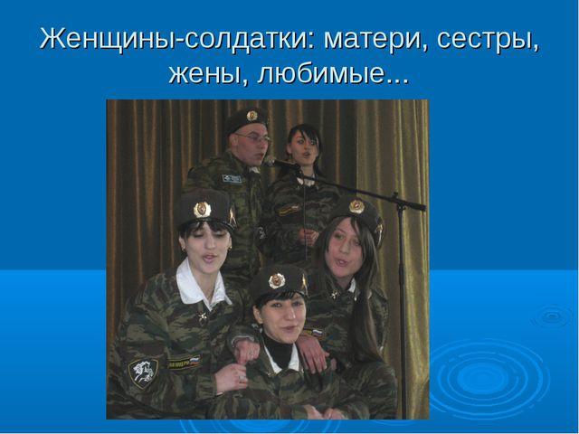 Женщины-солдатки: матери, сестры, жены, любимые...