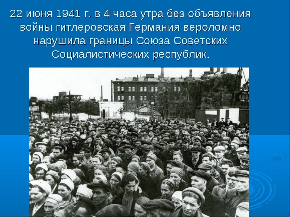 22 июня 1941 г. в 4 часа утра без объявления войны гитлеровская Германия веро...