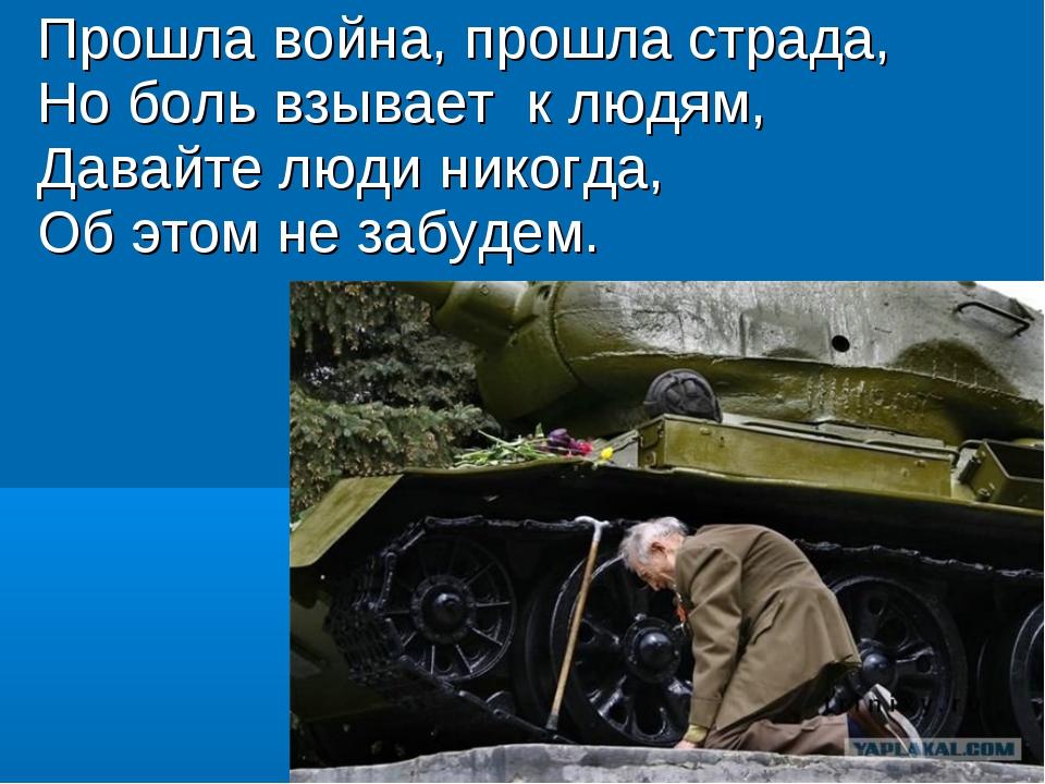 Прошла война, прошла страда, Но боль взывает к людям, Давайте люди никогда, О...