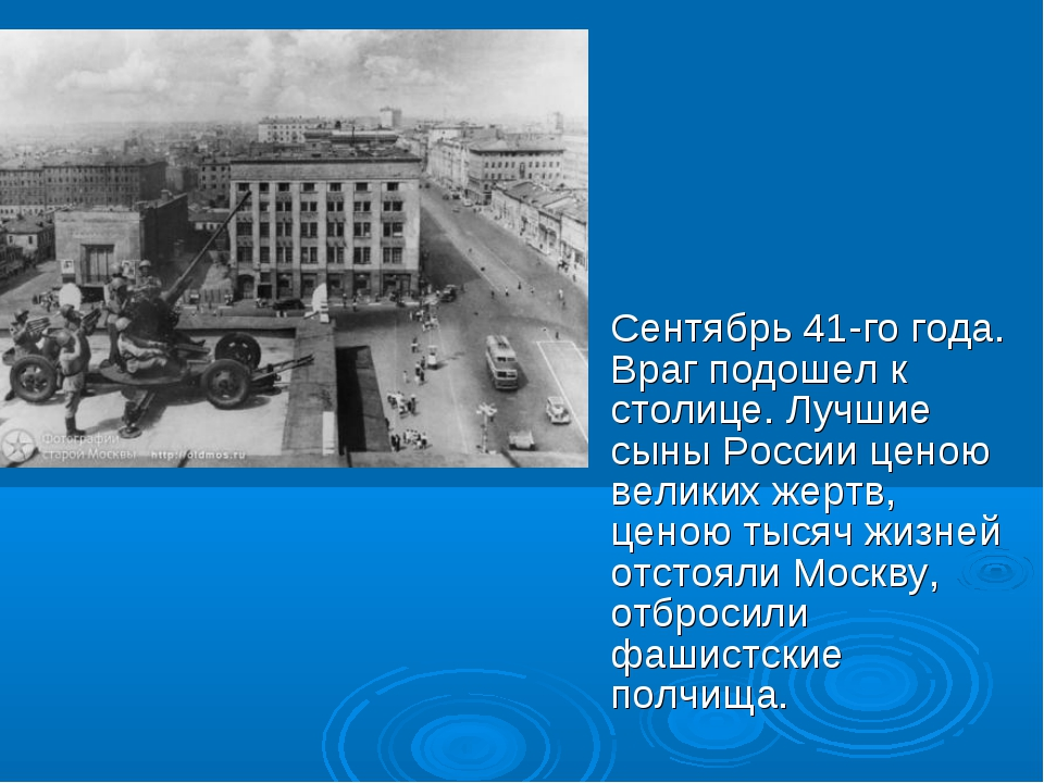 Сентябрь 41-го года. Враг подошел к столице. Лучшие сыны России ценою велики...