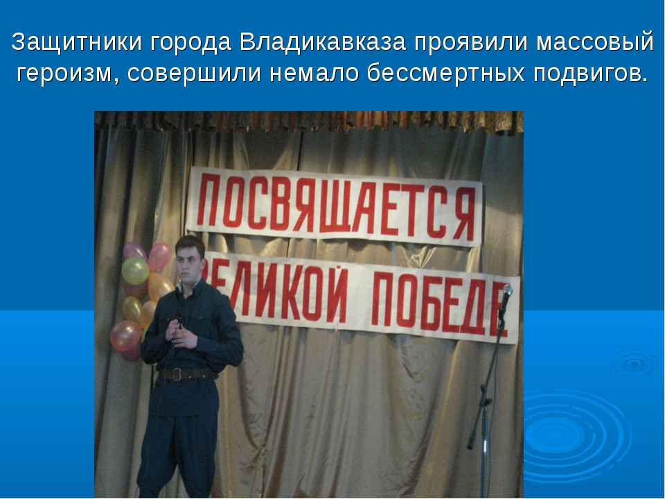 Защитники города Владикавказа проявили массовый героизм, совершили немало бес...