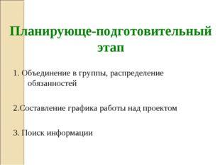 Планирующе-подготовительный этап 1. Объединение в группы, распределение обяз