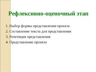 Рефлексивно-оценочный этап 1. Выбор формы представления проекта 2. Составлен
